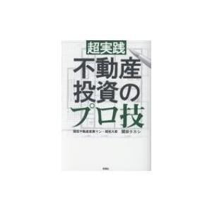 発売日:2018年11月 / ジャンル:ビジネス・経済 / フォーマット:本 / 出版社:彩図社 /...