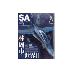 SCALE AVIATION 2019年 1月号 / スケールアヴィエーション(SCALE AVIATION)編集部 〔雑誌〕