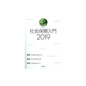 社会保障入門 2019 / 社会保障入門編集委員会 〔本〕