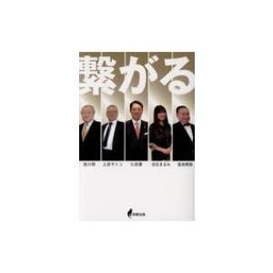繋がる / 池川明  〔本〕