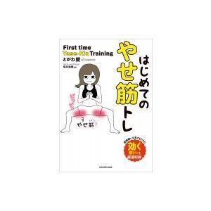 発売日:2019年01月 / ジャンル:実用・ホビー / フォーマット:本 / 出版社:Kadoka...