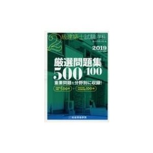 2級建築士試験 学科 厳選問題集500+100 2019(平成31年度版) / 総合資格学院  〔本〕 hmv