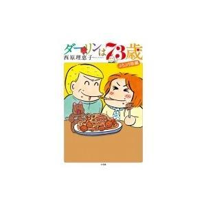 ダーリンは73歳 コミックス単行本 / 西原理恵子 サイバラリエコ  〔本〕|hmv