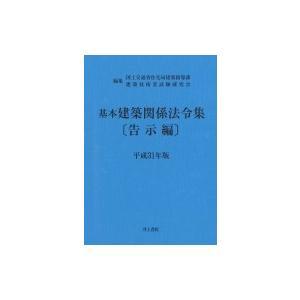 基本建築関係法令集 告示編 平成31年版 / 国土交通省住宅局建築指導課  〔本〕 hmv