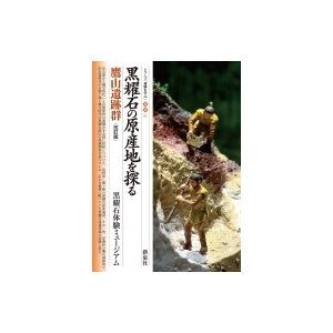 発売日:2018年12月 / ジャンル:哲学・歴史・宗教 / フォーマット:本 / 出版社:新泉社 ...