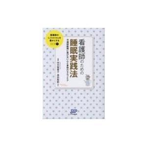 発売日:2018年11月 / ジャンル:社会・政治 / フォーマット:本 / 出版社:日本医療企画 ...