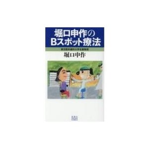 堀口申作のBスポット療法 / 堀口申作  〔本〕