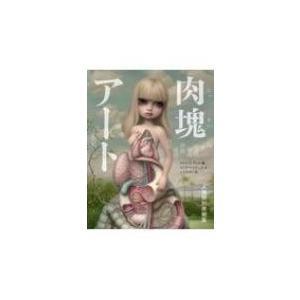 肉塊アート 人体解剖美術集 / ロドルフ・ラシャ  〔本〕 hmv