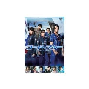 劇場版コード・ブルー −ドクターヘリ緊急救命− DVD通常版  〔DVD〕|hmv