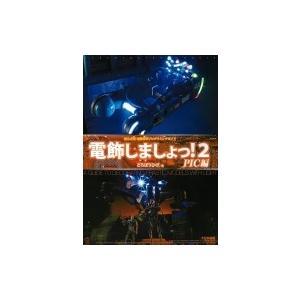 発売日:2018年12月 / ジャンル:実用・ホビー / フォーマット:本 / 出版社:大日本絵画 ...
