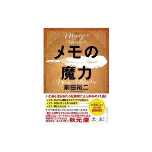 メモの魔力 The Magic of Memo NewsPicks Book / 前田裕二  〔本〕