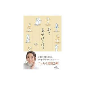 杏の気分ほろほろ 朝日文庫 / 杏 アン  〔文庫〕