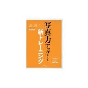 発売日:2018年12月 / ジャンル:アート・エンタメ / フォーマット:本 / 出版社:インプレ...