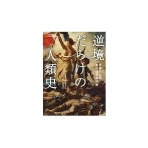発売日:2018年12月 / ジャンル:哲学・歴史・宗教 / フォーマット:本 / 出版社:日経ナシ...