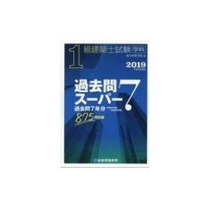 1級建築士試験 学科 過去問スーパー7 平成31年度版 / 総合資格学院  〔本〕 hmv