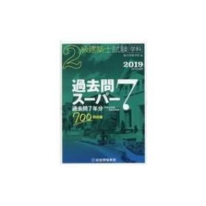 2級建築士試験 学科 過去問スーパー7 平成31年度版 / 総合資格学院  〔本〕 hmv