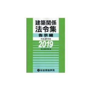 建築関係法令集 告示編 平成31年版 / 総合資格学院  〔本〕 hmv