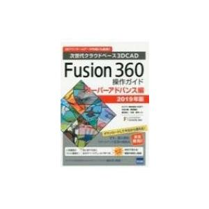 Fusion360操作ガイド スーパーアドバンス編 次世代クラウドベース3DCAD 2019年版 / 三谷大暁  〔本〕