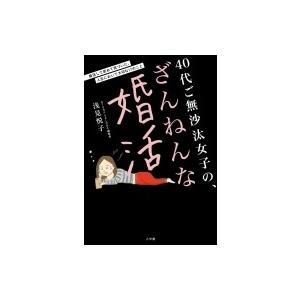 発売日:2018年12月 / ジャンル:文芸 / フォーマット:本 / 出版社:小学館 / 発売国:...