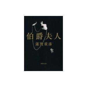 伯爵夫人 新潮文庫 / 蓮實重彦  〔文庫〕
