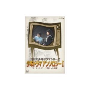 NHK少年ドラマシリーズ アンソロジーI  〔DVD〕|hmv