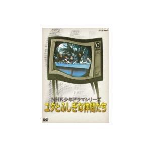 NHK少年ドラマシリーズ ユタとふしぎな仲間たち  〔DVD〕|hmv