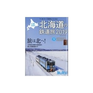 応援宣言!北海道の鉄道旅2019 旅と鉄道 2019年 2月号増刊 / 旅と鉄道編集部  〔雑誌〕 hmv