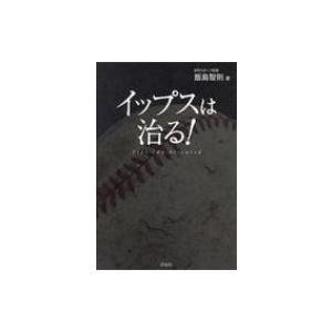 発売日:2018年12月 / ジャンル:実用・ホビー / フォーマット:本 / 出版社:洋泉社 / ...