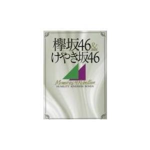 欅坂46  &  けやき坂46 Memories of Rebellion OAK MOOK / 雑...