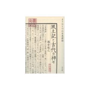 風土記と古代の神々 もうひとつの日本神話 / 瀧音能之  〔本〕