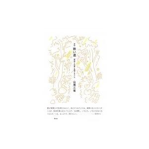 発売日:2018年12月 / ジャンル:文芸 / フォーマット:本 / 出版社:野草社 / 発売国:...