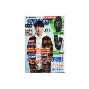 smart (スマート) 2019年 2月号 / smart編集部 〔雑誌〕