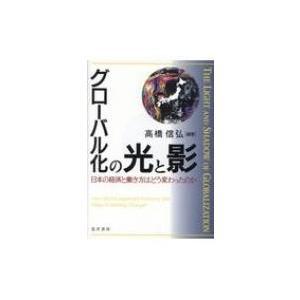 グローバル化の光と影 日本の経済と働き方はどう変わったのか / 高橋信弘  〔本〕|hmv