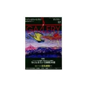 ギャラリー アートフィールドウォーキングガイド 2018 Vol.12 / 書籍  〔本〕 hmv