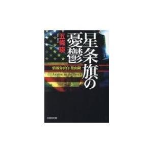 星条旗の憂鬱 情報分析官・葉山隆 文芸社文庫 / 五條瑛  〔文庫〕