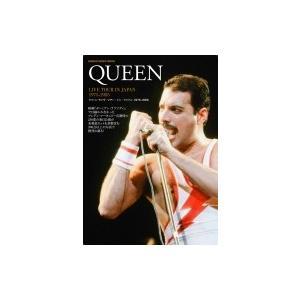 クイーン ライヴ・ツアー・イン・ジャパン 1975-1985 [シンコー・ミュージック・ムック] / Queen クイーン  〔ムッ