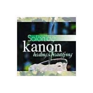 オムニバス(コンピレーション) / Salon De Kanon 国内盤 〔CD〕|hmv