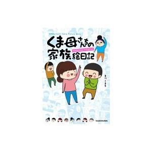発売日:2019年01月 / ジャンル:文芸 / フォーマット:本 / 出版社:Kadokawa /...