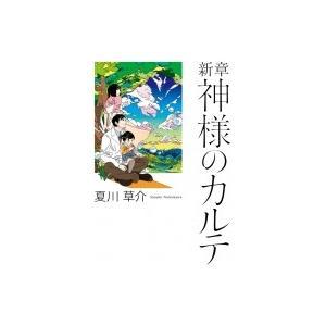 新章 神様のカルテ / 夏川草介  〔本〕|hmv