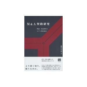 M & A契約研究 理論・実証研究とモデル契約条項 / 藤田友敬  〔本〕|hmv