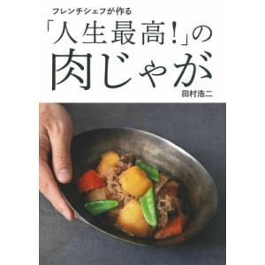 「人生最高!」の肉じゃが フレンチシェフが作る / 田村浩二  〔本〕