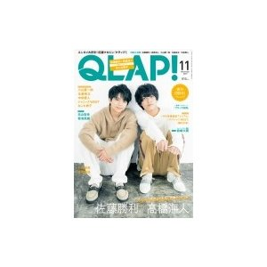 QLAP! (クラップ) 2019年 11月号【表紙:佐藤勝利×?橋海人】 / QLAP!編集部  〔雑誌〕