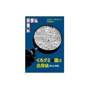 くろグミ団は名探偵 消えた楽譜 / ユリアン・プレス  〔本〕