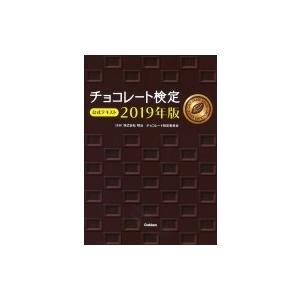 発売日:2019年01月 / ジャンル:実用・ホビー / フォーマット:本 / 出版社:学研プラス ...