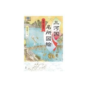 発売日:2018年12月 / ジャンル:哲学・歴史・宗教 / フォーマット:本 / 出版社:風媒社 ...