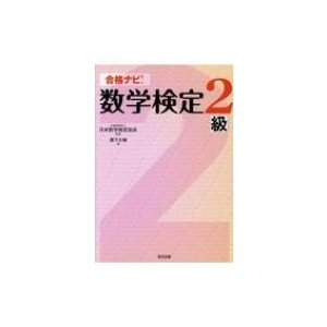 発売日:2018年12月 / ジャンル:物理・科学・医学 / フォーマット:本 / 出版社:東京図書...