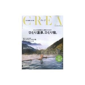 CREA (クレア) 2019年 3月号 / CREA編集部  〔雑誌〕 hmv