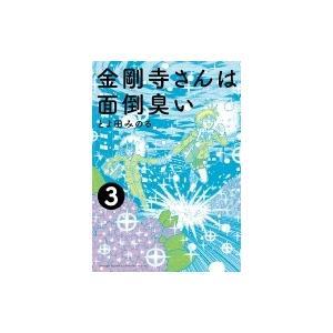 発売日:2019年01月 / ジャンル:コミック / フォーマット:コミック / 出版社:小学館 /...