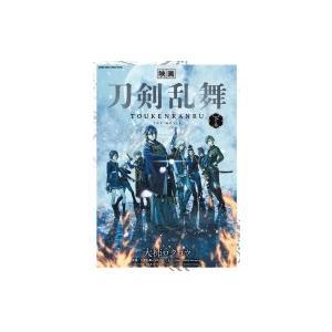 映画 刀剣乱舞 下 [サンデーうぇぶりSSC] / 大柿ロクロウ  〔コミック〕|hmv