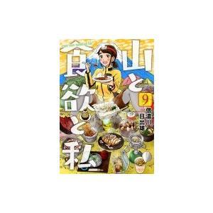 発売日:2019年01月 / ジャンル:コミック / フォーマット:コミック / 出版社:新潮社 /...